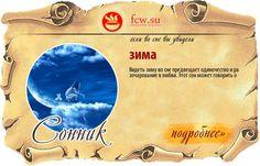 Сонник зима https://www.fcw.su/sonnik/zima-4.html  Сонник зима, приснилось зима, толкование сна зима