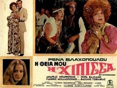 Αφίσες Gallery | ARK Cinema Posters, Movie Posters, Retro Posters, Old Greek, Old Ads, Vintage Books, Vintage Pins, Old Movies, Book Series