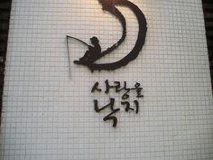 낙지 - Google 검색