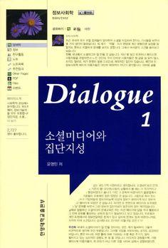 22. 페이스북의 비밀(윤영민, Dialogue1,2(소셜미디어와 집단지성))  http://socialbooks.co.kr/1108
