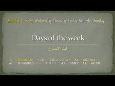 Day of the week in arabic #days #week #months #years #minutes #seconds #arabic #learning #youtube
