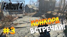 Fallout4 [Выживание] #3 | Конкорд, встречай!