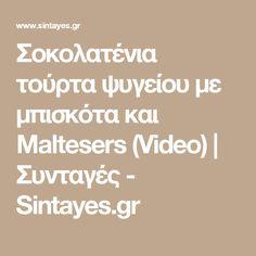 Σοκολατένια τούρτα ψυγείου με μπισκότα και Maltesers (Video) | Συνταγές - Sintayes.gr