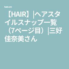 【HAIR】 ヘアスタイルスナップ一覧 (7ページ目) 三好 佳奈美さん
