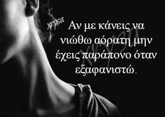 Greek Quotes, Life Lessons, Just In Case, Wise Words, Quotations, Life Quotes, Inspirational Quotes, Truths, Angel