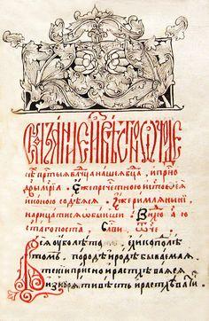 Сборник поучительных слов и сказаний, XVI в.