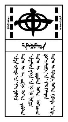 """運勢ぽいやつは、真ん中で横倒しに書かれてるこれだね。この籤の場合は…左から「ZANFUNCA」て書かれてるの、何となく見て取れるかな。""""zan-""""(好い)+""""funca""""で、まあ端的にはそのまんま「好運」てとこだよね。 Arte Judaica, Story Inspiration, Design Art, It Works, Fonts, Symbols, Letters, Writing, Alphabet"""
