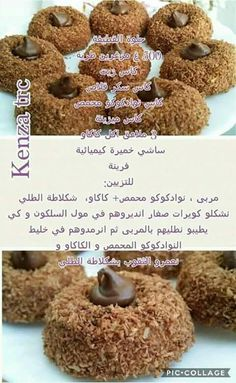 Pastry Recipes, Cake Recipes, Dessert Recipes, Cooking Recipes, Arabic Dessert, Arabic Sweets, Eid Sweets, Eid Cake, Arabian Food
