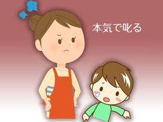 子供を叱る母親