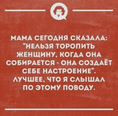 Russian Jokes, Life Hacks, Relationship, Thoughts, Motivation, Reading, Words, Funny, Quotes