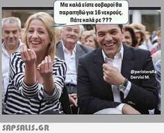 Μα καλά είστε σοβαροί θα παραιτηθώ για 16 νεκρούς. Πάτε καλά ρε ??? @peristeraR Dervisi M. Funny Quotes, Funny Memes, Jokes, Common Sense, Labs, Greece, Politics, Humor, Couple Photos