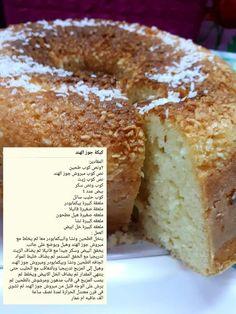 كيكة جوز الهند Coconut Recipes, Sweets Recipes, Cookie Recipes, Arabic Dessert, Arabic Food, Libyan Food, Ramadan Sweets, Lebanese Desserts, Morrocan Food