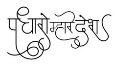 Padharo mhare desh logo in new hindi font in png format. This clip art is usefull for offset printers, flex printers, graphics designer & web designers. Marathi Calligraphy Font, Hindi Font, Creative Design, Web Design, Stylish Text, Happy Birthday Greetings, Clip Art, Indian, Png Format