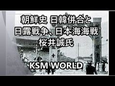【KSM】朝鮮史 日韓併合と日露戦争(日本海海戦) 桜井誠氏 オレンジ☆ラジオ