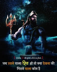 Rudra Shiva, Mahakal Shiva, Shiva Shankar, Lord Shiva Statue, Krishna Songs, Shiva Photos, Shiva Parvati Images, Shiva Linga, Lord Shiva Hd Images