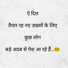Dard Bhari Sad Shayari In Hindi For Whatsapp Status Which Will Make You Cry - Phalli Batana 💔 🖋️ Hindi Quotes Images, Shyari Quotes, Hindi Words, People Quotes, True Quotes, Funny Quotes, Poetry Quotes, Sayari Hindi, Hindi Quotes On Life