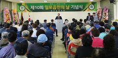 제10회 일로읍민의 날 기념행사 개최