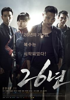 '26년' 진구-한혜진-임슬옹-배수빈, 포스터 공개..비장한 긴장감