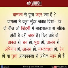 Motivational Quotes In Hindi, Hindi Quotes, Quotations, Inspirational Quotes, Attitude Quotes For Boys, Love Life Quotes, Good Thoughts, Positive Thoughts, Chanakya Quotes