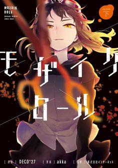 Amazon.co.jp: モザイクロール (下) (電撃コミックスNEXT): akka, 株式会社インターネット, DECO*27: 本