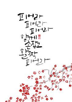 calligraphy_피어라 피어라 피어라 함께 손잡고 활짝 피어라