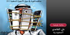 الفائزون 2013   جائزة الكاريكاتير العربي علي الغامدي - شرفية