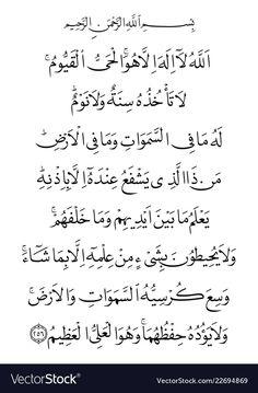Ayatul kursi ayat al kursi calligraphy Royalty Free Vector