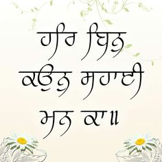 What is Hari in Gurbani ? Sikh Quotes, Indian Quotes, Punjabi Quotes, Holy Quotes, Gurbani Quotes, Truth Quotes, Guru Granth Sahib Quotes, Shri Guru Granth Sahib, Spiritual Life