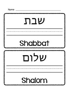 Hebrew Shabbat & Shema Primer Flash Cards Writing Practice. I need these.