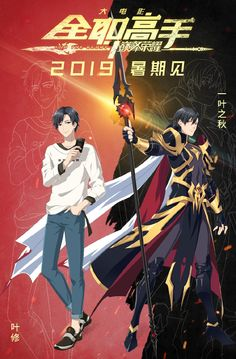 The hit Chinese anime The King's Avatar or originally titled as Quan Zhi Gao Shou is getting an anime movie this summer 2019 amidst the upcoming season 2 of the anime adaptation and a live-action drama, both were slated for release this Manga Anime, Anime Guys, Shinshi Doumei Cross, The Kings Avatar, Heavenly Sword, Battle Mage, Yamata No Orochi, Avatar Movie, Anime Girls