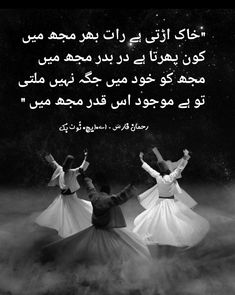 Urdu Quotes, Arabic Quotes, Islamic Quotes, Quotations, Qoutes, Sufi Poetry, Love Poetry Urdu, My Emotions, In My Feelings