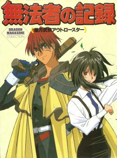 Outlaw Star Gene Starwind dreams of a life as an Outlaw, and fate smiles on him as he seems to suddenly wind up with a great job. But things go awry, and he finds himself the new owner of the fastest, most technologically advanced space ship in the galaxy.