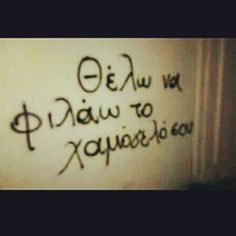 Best Quotes, Love Quotes, Inspirational Quotes, Graffiti Quotes, Street Quotes, Love Boyfriend, Greek Words, Perfection Quotes, Tumblr Quotes
