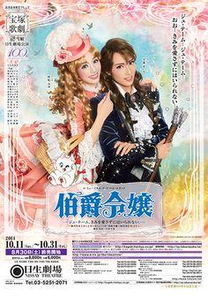 ル・ミュージカル・ア・ラ・ベル・エポック『伯爵令嬢』-ジュ・テーム、きみを愛さずにはいられない-