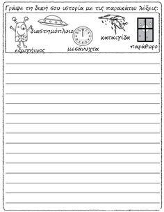 Monsters & aliens - drawing - writing - stories - story rocks - kindergarten - first grade - second grade - third grade - writing prompts - sentence Writing Prompts 2nd Grade, Kindergarten Writing Prompts, Third Grade Writing, Writing Prompts Funny, Writing Prompts For Writers, Picture Writing Prompts, 5th Grade Reading, Creative Writing Prompts, Writing Worksheets