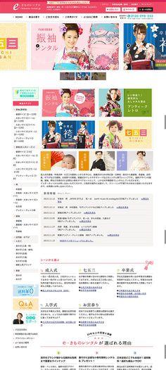 ホームページ制作 振袖・袴・七五三など着物のレンタルの株式会社まきやす様「e-きものレンタル」