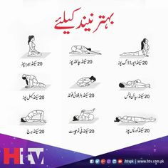 Health And Beauty Tips, Health Advice, Health Quotes, Health Diet, Health And Wellness, Health Fitness, Learn Quran, Knowledge Quotes, Islamic Love Quotes