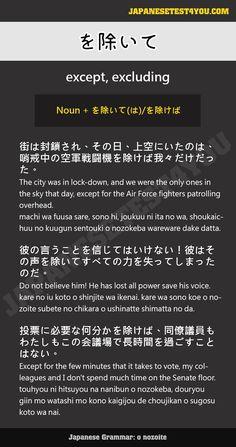 Learn Japanese Grammar: を除いて (o nozoite)