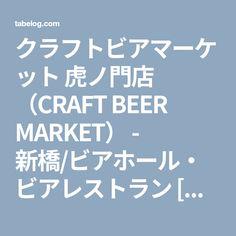 クラフトビアマーケット 虎ノ門店 (CRAFT BEER MARKET) - 新橋/ビアホール・ビアレストラン [食べログ]