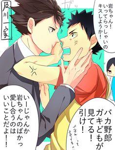 「【腐向けHQ】夫婦比較」/「HAKUMA」の漫画 [pixiv]