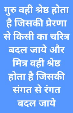 Good Morning Quotes Friendship, Good Night Quotes, Good Life Quotes, Marathi Quotes, Hindi Quotes, Good Thoughts, Positive Thoughts, Friendship Photos, Poetry Hindi