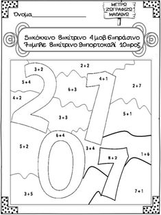 Μετρώ, ζωγραφίζω και μαθαίνω πρόσθεση / Φύλλα εργασίας μαθηματικών γι… Symbols, Letters, Math, School, Beast, Preschool, Exercises, Icons, Math Resources