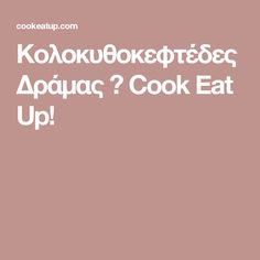 Κολοκυθοκεφτέδες Δράμας ⋆ Cook Eat Up! Greek Recipes, Food And Drink, Eat, Cooking, Kitchen, Kochen, Brewing, Cuisine