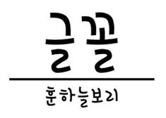 훈하늘보리 Fonts, Design, Designer Fonts, Script Fonts, Writing Fonts