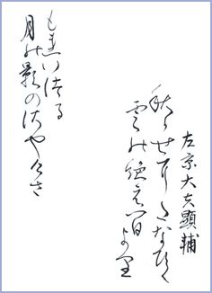"Japanese poem by Fujiwara no Akisuke from Ogura 100 poems (early 13th century) ""See how clear and bright / is the moonlight finding ways / through the riven clouds / That, with drifting autumn wind / gracefully float in the sky"" 秋風に たなびく雲の 絶え間より もれ出づる月の 影のさやけさ (calligraphy by yopiko)"