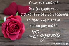 dashkool - 0 results for holiday Words Quotes, Me Quotes, Free To Use Images, Name Day, Greek Quotes, Happy Anniversary, Holiday Parties, Special Occasion, Finding Yourself