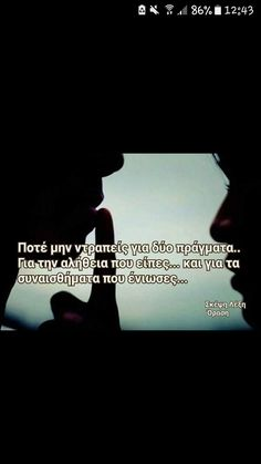 Greek Quotes, It Hurts, My Life, Life Quotes, Passion, Messages, Songs, Learning, Vintage Ideas