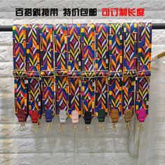 新款彩条宽肩带可调节女士包包配件包带民族风彩色肩带斜跨彩带子