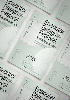 【展覽情報】注入靈魂的平面設計展-Ensouler+安所樂設計展