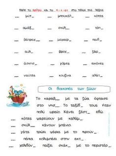 Vocabulary Exercises, Grammar Exercises, School Fun, Primary School, Elementary Schools, Greek Language, Speech And Language, Kids Education, Special Education